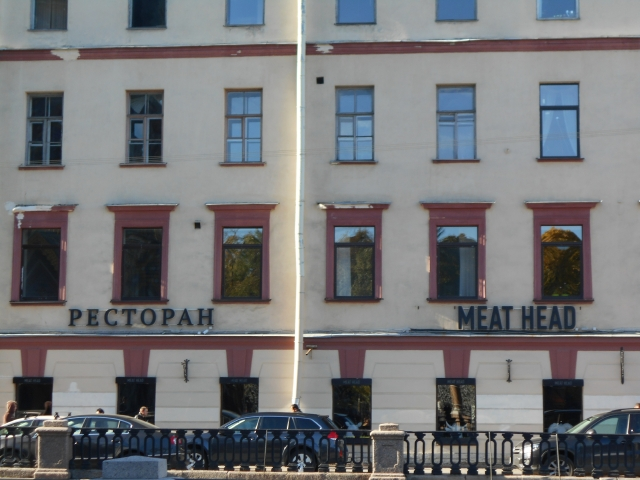 Russian humor? Pectopah means restaurant and this one is a steakhouse with typical Russian food